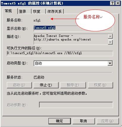 但是需确定服务名称,以便在以后的步骤使用,如下图: 1,进入tomcat目录