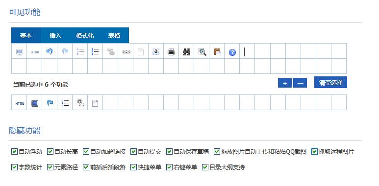 百度UEditor编辑器使用方法