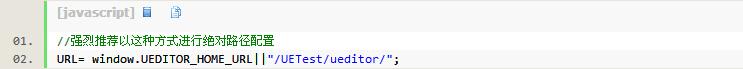 百度UEditor编辑器使用教程与使用方法