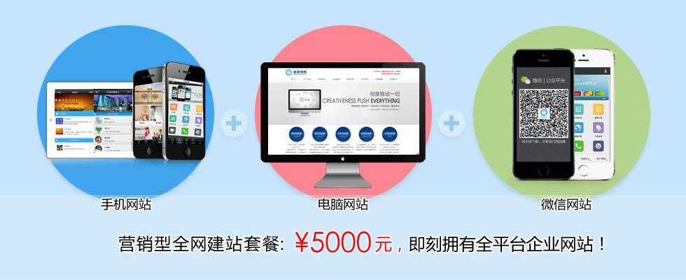青岛微信网站建设